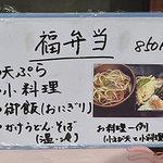平野町 入福 -