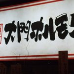 ソウル大門ホルモン - 看板