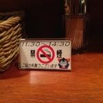和彩弥 嶋川 - ランチタイムは禁煙です。