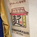 長浜ラーメン とみ吉 - ちょっと変わった麺は、この小麦から?
