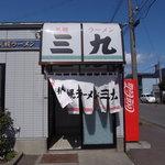 札幌ラーメン 三九 - 入り口