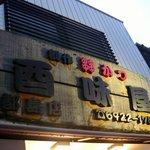 串の屋 - お店の看板です。創作 串串かつ 酉味屋 都島店って書いてますね。