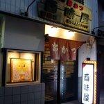串の屋 - お店の概観です。暖簾は茶色で「串かつ」って書いてますね。
