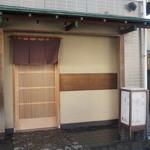 鮨処もり山 - お店は大船駅笠間口から歩いて5分ほどのところにあります。