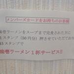 味壱 - 店内2