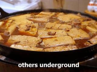 千登利 - 牛肉豆腐の鉄大鍋
