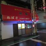 旭軒 - 馬出のバス停近くにある美味しい餃子が食べれるお店です。