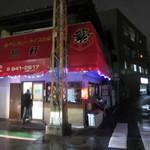 旭軒 - お店は馬出のバス停付近の角にありますよ。