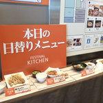 フェスティバル キッチン -