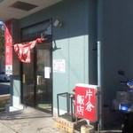 片倉飯店 - 東側出入り口