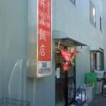 片倉飯店 - 北側出入り口