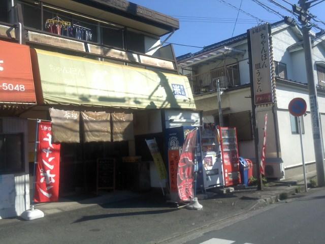 グラバー亭 新横浜店