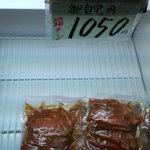 肉の丸清 -