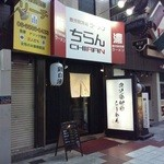 ちらん - 2015/4