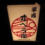 22607170 - 平成オペラ座