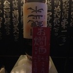 徳兵衛 - お燗酒