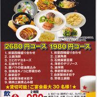 口福 - 特別料理の口福中華コースは2種類