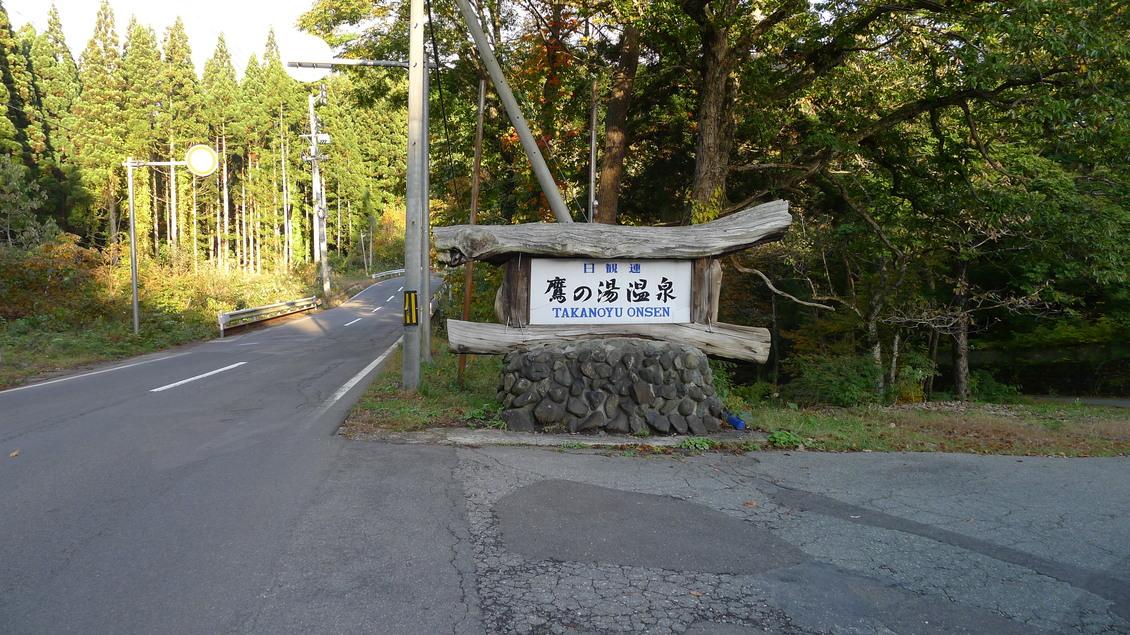 鷹の湯温泉