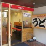 大阪のお出汁 ひろひろ - 「ひろひろ」安土町店