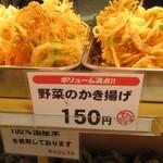 大阪のお出汁 ひろひろ - 野菜のかき揚げ(150円)
