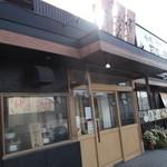 まいどおおきに食堂 厚別東食堂 - まいどおおきに食堂 厚別東食堂
