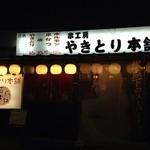 焼鳥 本舗 - 料理写真: