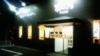 不ニ乃  宇都宮店 name=