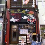餃子バル 餃子家 龍 - 中央通り沿いの目立つ場所です。