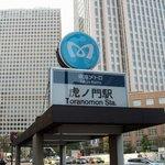 ビックラーメン - 虎ノ門駅