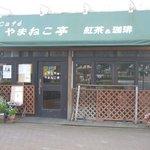 紅茶と珈琲の店 山猫亭 - お店の外観