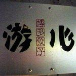 游心 - 今回のお店は遊心です。とってもお洒落なお店でした。博多の名物餃子が食べれます。