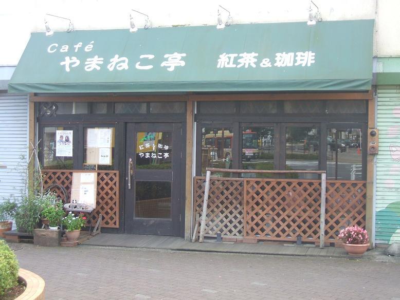 紅茶と珈琲の店 山猫亭