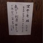 家族庵 - 天ぷら刺身は日替り定食と…(^^;;