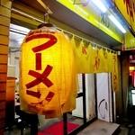 ラーメン専門店 和 - 年季の入った提灯が歴史(?)を感じさせます。