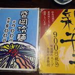 花わさび - 「花わさび」盛岡冷麺・親子丼
