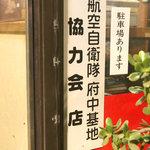 八芳亭 - さすが基地の街っ!!
