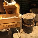 八芳亭 - 備長炭使用、はウソではありませーん。