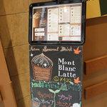 タリーズコーヒー - 入口のメニュー。