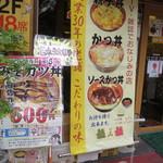 龍 i 龍 - 親子丼・かつ丼・ソースかつ丼