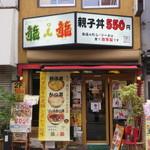 龍 i 龍 - 龍愛龍・親子丼550円