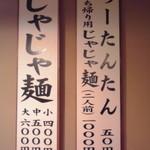 白龍 カワトク分店 - メニューこれのみ【2013年4月撮影】