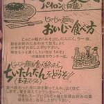 白龍 カワトク分店 - おいしい食べ方【2013年4月撮影】