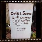 チモトコーヒー - 可愛い看板♡