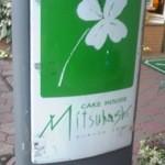 Mitsuhashi - 看板♪