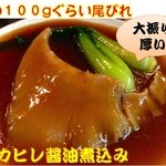 中華第一家 杜記 - フカヒレ醤油煮込み
