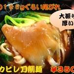 中華第一家 杜記 - フカヒレ刀削麺