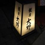 日本料理 銀座 大野 - 路地の入口にある行燈