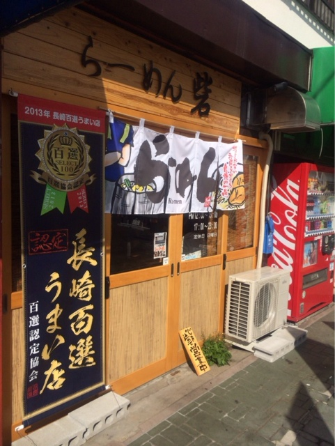 らーめん砦 - 長崎百選うまい店♪