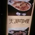 天馬咖喱 - 看板