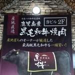 薩摩焼肉 黒桜 - 店舗外観!『鹿児島産黒毛和牛』の文字が目立つ~♪(^o^)丿